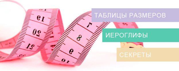 28796705ba42d Подробная таблица соответствия размеров китайской одежды