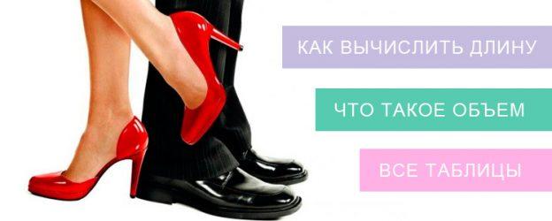 женская таблица размеров обуви китай