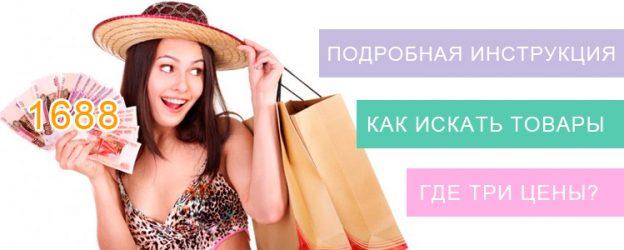 как выглядит официальный сайт 1688.com на русском языке