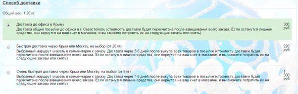 Изображение - 1688 на русском kak-vibrat-dostavku-e1484078574428