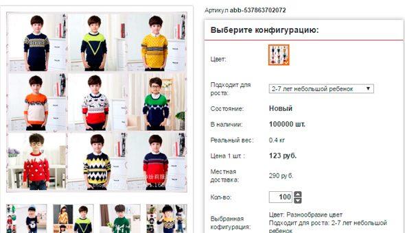свитера по низким ценам