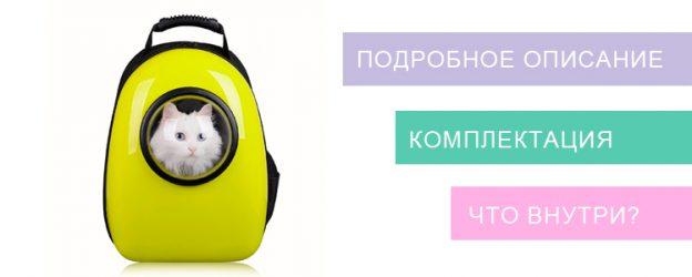 рюкзак с иллюминатором для кота и собаки