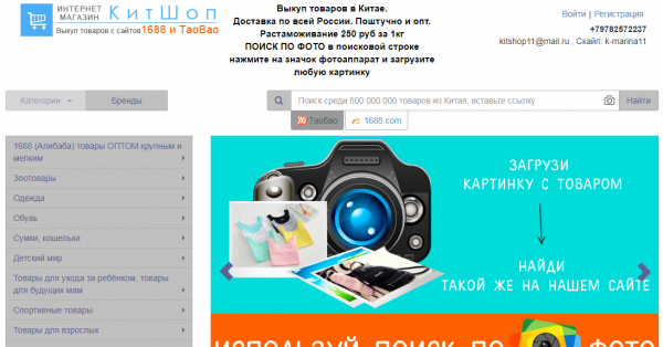 интернет-магазин китшоп